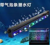 魚缸led氣泡條燈水族箱LED魚缸燈tz9619【3C環球數位館】