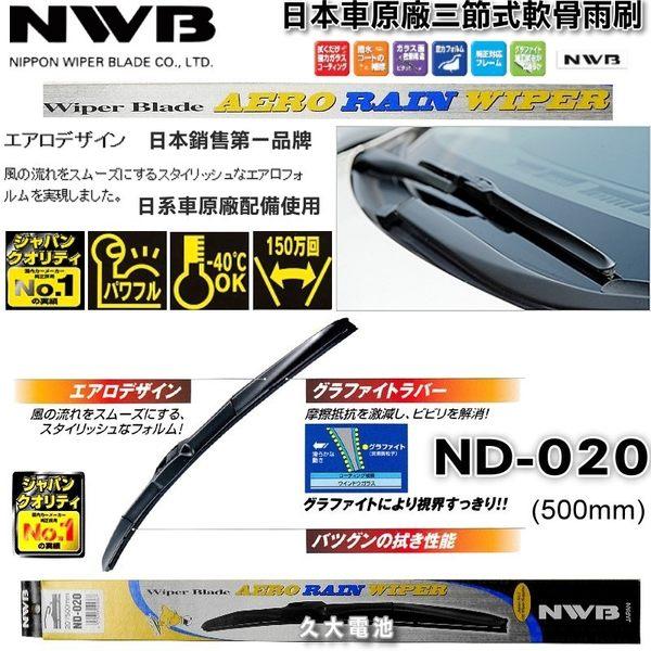 ✚久大電池❚ 日本 NWB 雨刷 ND 20吋 三節式 軟骨雨刷 原廠雨刷 豐田 本田 三菱 日產 馬自達
