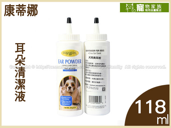 寵物家族-康蒂娜GOLD MEDAL-耳朵清潔液118ml