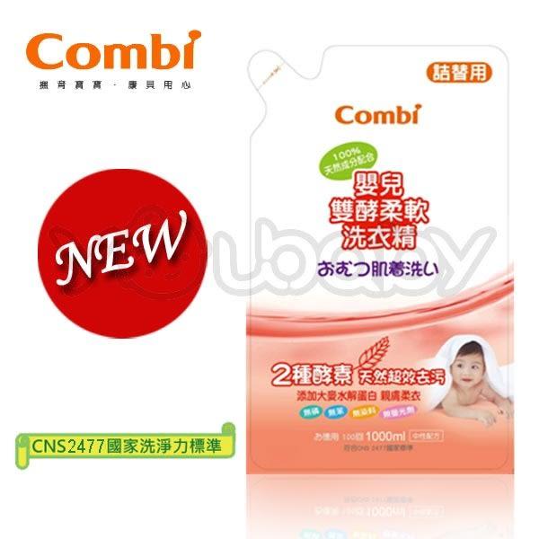 康貝 Combi 嬰兒雙酵柔軟洗衣精補充包1000ml