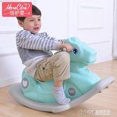 倍護嬰 搖搖馬兒童木馬寶寶搖馬玩具塑料大號加厚1-2-5周歲禮物WD 溫暖享家