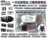 ✚久大電池❚ Allen Bradley AB 1756-BA1 PLC Battery 3V B9670AB 1756-L1 94194801  AB2