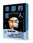 卑鄙的聖人 曹操(10):大結局,梟雄的宿命