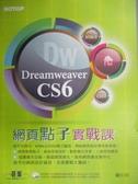 【書寶二手書T1/網路_XDZ】Dreamweaver CS6 網頁點子實戰課_原價390_張仁川