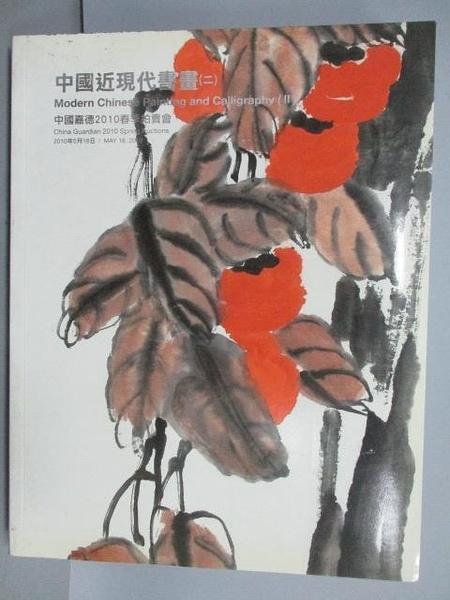 【書寶二手書T7/收藏_PEP】中國嘉德2010春季拍賣會_中國近現代書畫_2010/5/18