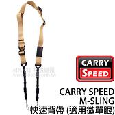CARRY SPEED 速必達 M-Sling 沙漠色 快速背帶 (6期0利率 免運 立福公司貨) 快槍俠 快槍手 相機肩帶