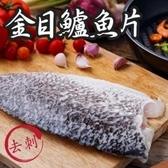 【南紡購物中心】《賣魚的家》極鮮金目鱸魚片6片組