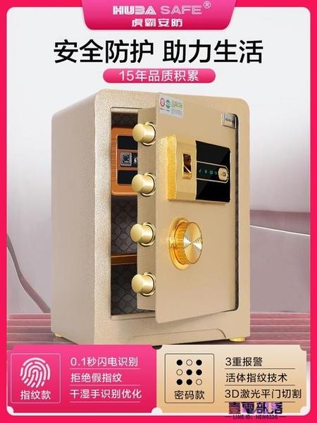 保險箱 牌指紋密碼保險櫃家用辦公入墻全鋼小型智能防盜報警保管箱45cm床頭櫃 店慶降價