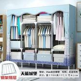 簡易衣櫃 布藝鋼架加粗加固布簡約經濟型組裝衣櫥 BF7749【旅行者】
