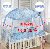 售完即止-蚊帳 嬰兒床蚊帳bb床蒙古包蚊帳罩有底幼兒園蚊帳可折疊庫存清出(4-23T)