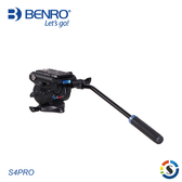 BENRO百諾 S4PRO 專業攝影油壓雲台