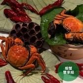 蝦蟹雙享組 十三香大閘蟹+十三香小龍蝦【港點大師】