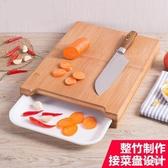 切菜板 家用砧板占板帶內槽收納盒案板竹菜板整竹切水果板 QG25915『Bad boy時尚』