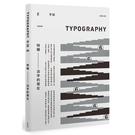 Typography字誌(Issue06活字的現在)(附贈日星鑄字行字.誌特製鉛
