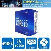 INTEL 盒裝Core i5-10500