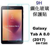 三星 Samsung 9H 平版鋼化玻璃 Tab J 7.0/Tab A 8.0 2017(T385 T380)/Tab A 8.0 (P355)/Tab E 8.0 (T377) 保護貼
