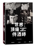 【停看聽音響唱片】【DVD】世界頂級侍酒師