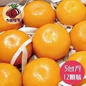 杰氏優果.茂谷柑平箱禮盒(27號)(12顆/約5台斤)﹍愛食網