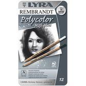 【德國 LYRA】2001122  林布蘭專業素描彩色鉛筆(灰階) 12支/盒