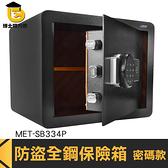 博士特汽修 商業辦公用 原廠保固 現金箱 MET-SB334P 全鋼 安全防護 小型保險箱 密碼保險箱