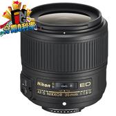 【24期0利率】NIKON AF-S 35mm f1.8G ED FX 全片幅  國祥公司貨 NIKKOR 定焦鏡頭