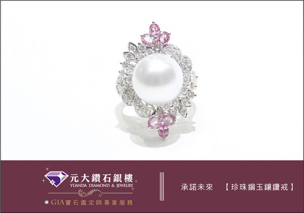 ☆元大鑽石銀樓☆【頂級訂製珠寶】『承諾未來』南洋珍珠鋼玉鑲鑽戒*生日禮物、母親節禮物*