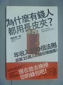 【書寶二手書T1/財經企管_GDA】為什麼有錢人都用長皮夾_龜田潤一郎