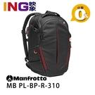 【24期0利率】Manfrotto MB PL-BP-R-310 紅峰雙肩後背包 相機包 攝影包 正成公司貨 Pro Light RedBee 22L