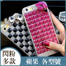 蘋果 IPhone X 8 7 6 Plus 閃粉多款 水鑽殼 滿鑽 手機殼 保護殼 訂做殼