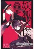 妖狐X僕SS10