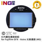 STC IC內置型濾鏡架組 Astro MS 光害濾鏡 for Fujifilm GFX 多波段干涉式濾鏡 天文攝影 星空濾鏡 勝勢科技