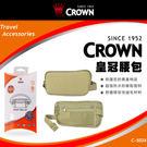 CROWN皇冠 防盜貼身腰包 護照錢包鑰匙收納 米色