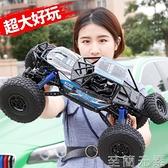 遙控車 超大遙控汽車兒童節禮物越野車四驅漂移rc攀爬車電動男孩玩具賽車 至簡元素