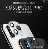 iphone11鏡頭貼-蘋果x秒變11pro鏡頭保護膜iPhonex變蘋果iPhone11保護圈xsmax 夏沫之戀