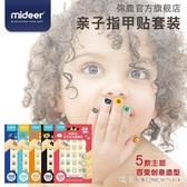 兒童指甲貼安全無毒可愛女孩女童美甲貼寶寶防水貼紙 漾美眉韓衣