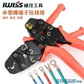 網線鉗 IWISS 銅鼻子小型壓線鉗 裸端子冷壓鉗 多功能棘輪式壓接鉗HS-1MA 快速出貨