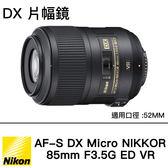 【下殺】NIKON AF-S DX Micro  85mm F3.5 G ED VR ‧超微距鏡頭‧總代理國祥公司貨 ~  免運