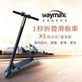 威瑪 5.5吋智能電動避震滑板車-基本款-黑 X5-L-B