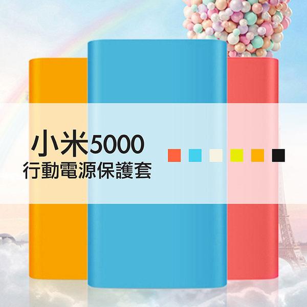小米行動電源 5000 保護套