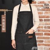 牛仔圍裙韓版時尚定制logo家居咖啡奶茶店美甲男女餐廳廚師工作服 格蘭小舖