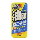 【日本SOFT 99】新連根拔除清潔劑/油膜去除清潔劑(水性)  270g