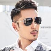 太陽鏡男潮人墨鏡偏光蛤蟆鏡長臉開車司機駕駛專用眼鏡潮 格蘭小舖