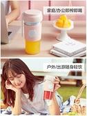 小熊榨汁機家用水果小型便攜式榨汁杯迷你電動網紅充電式炸果汁機  夏季新品