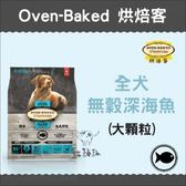 Oven-Baked烘焙客〔無穀全犬深海魚,大顆粒,5磅〕