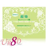 MOTO 超吸吸油面紙(黏取式) 100枚 L-BP02【UR8D】