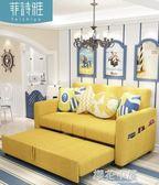 沙發床沙發床可折疊客廳小戶型多功能簡約現代雙人1.8米1.5推拉兩用沙發QM『櫻花小屋』