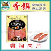*~寵物FUN城市~*香饌寵物零食專家系列-雞胸肉片 180g (狗零食,犬用點心)