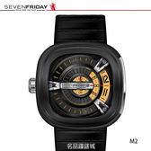 SEVENFRIDAY M2 跨界設計師 自動上鍊機械錶47mm左冠龍頭設計 M2黑