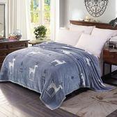 法蘭絨冬季加厚珊瑚絨毛毯毛巾被子單人宿舍學生床單沙發毯小毯子