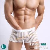 男性內褲 條紋赫諾冰絲網紗平角褲(白)-L【滿千87折】包裝隱密